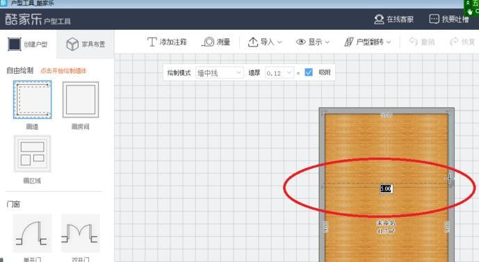 酷家乐装修设计软件画建筑内墙方法?