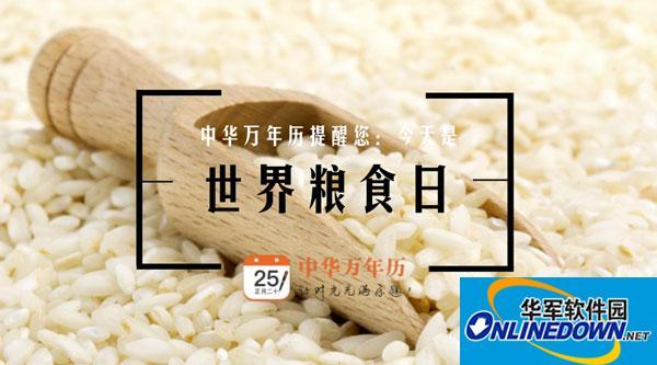 中华万年历日历:今天是世界粮食日