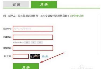 迅游国际版如何注册迅游账户?