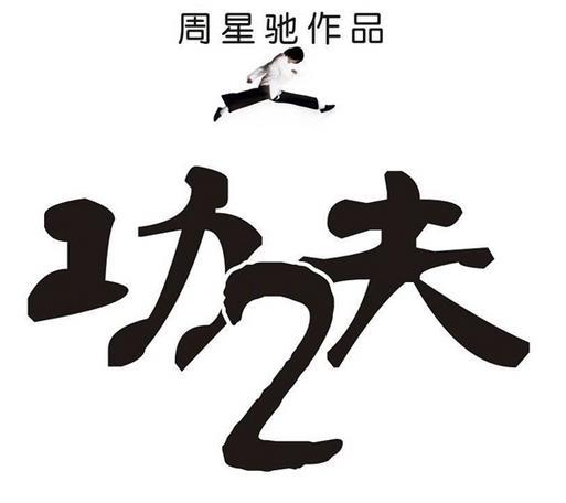 《功夫2》开拍在即? 周星驰重染黑发,吴孟达、张敏出演