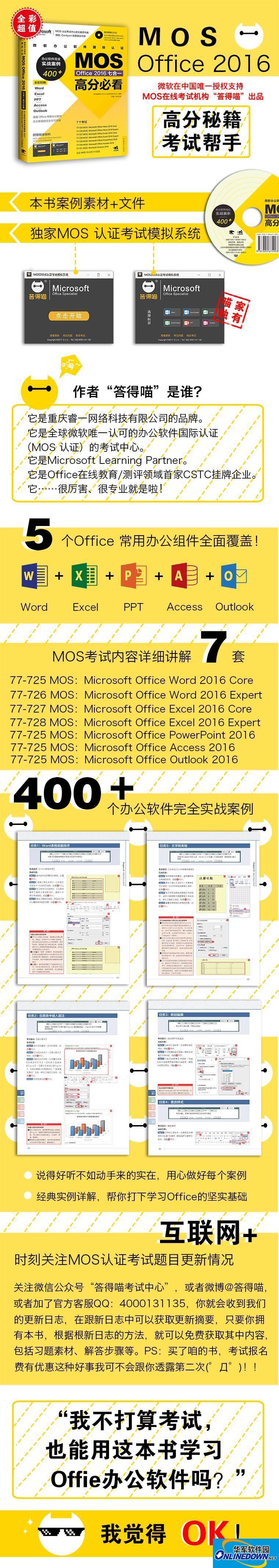 新书 | 微软办公软件国际认证MOS Office 2016七合一高分必看
