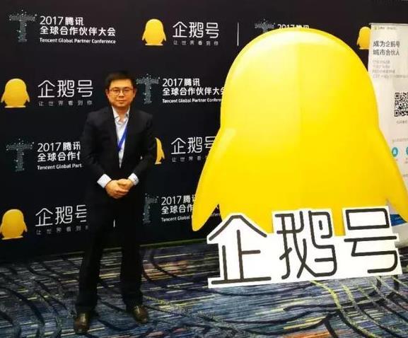 """腾讯内容开放平台将带来""""金企鹅"""""""