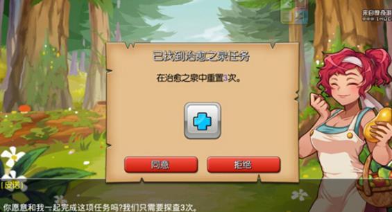 《神龙部落2》希望森林副本攻略(三)