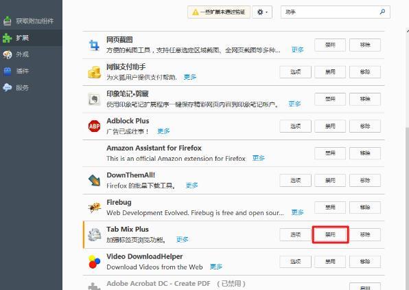 Firefox火狐浏览器不能收藏网页解决方法