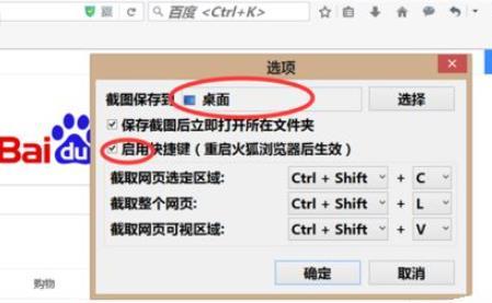 Firefox火狐浏览器对网页截图并涂鸦标注教程