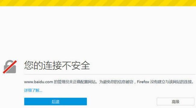 Firefox火狐浏览器提示链接不安全的解决方法