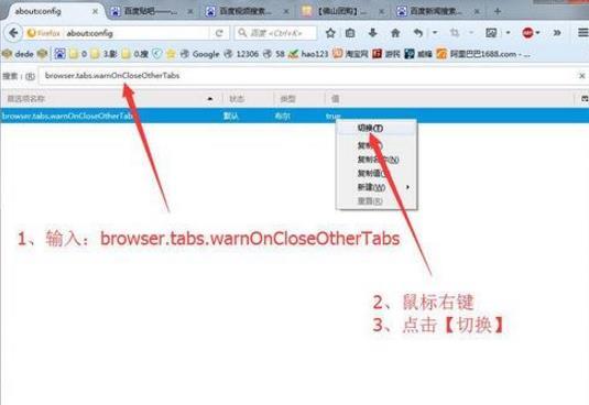 firefox火狐浏览器取消关闭多标签的确认提示教程