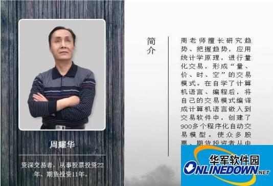 周耀华半程序化期货交易大师上海授课