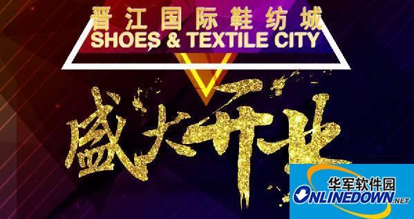 晋江国际鞋纺城商户推荐:信义纺织、 峰溢(荣恩)鞋材布行、新盟烽鞋材