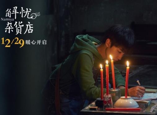 《解忧杂货店》电影再曝预告 王俊凯绿帽衫十分抢眼