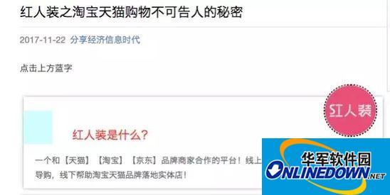 """淘宝联盟宣布清退""""红人装"""""""