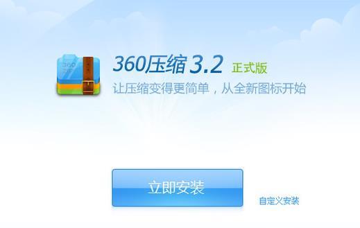 360压缩如何解压文件?