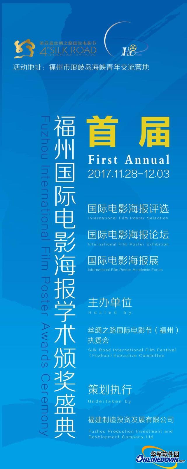 开历史先河 丝路电影节首办电影海报学术盛典