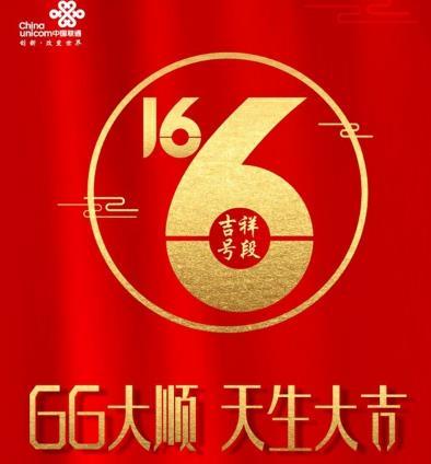 中国联通166号段开始放号