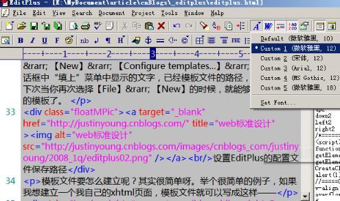 editplus字体和背景颜色方法教程