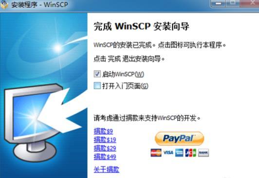 WinSCP客户端安装配置教程