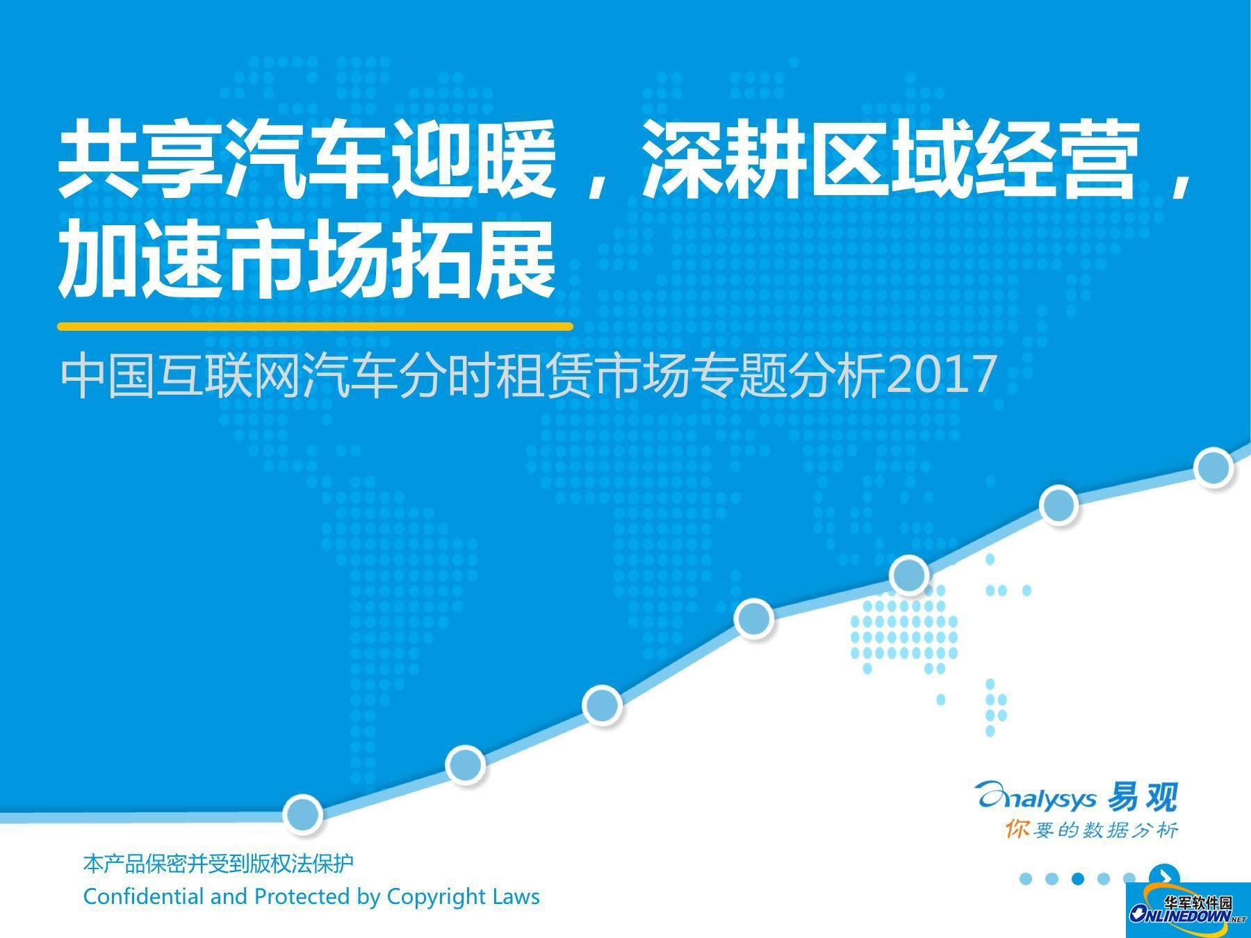 2017中国互联网汽车分时租赁市场专题分析(附下载)