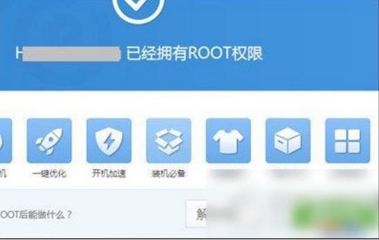 一键root大师使用方法教程