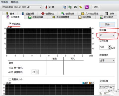 hdtune硬盘检测工具使用方法教程