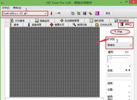 hdtune硬盘检测工具擦除功能使用方法教程