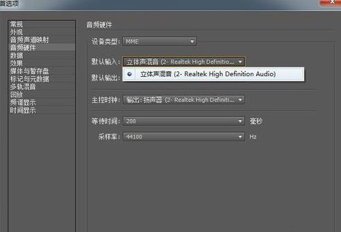 Adobe Audition内录电脑声音方法教程