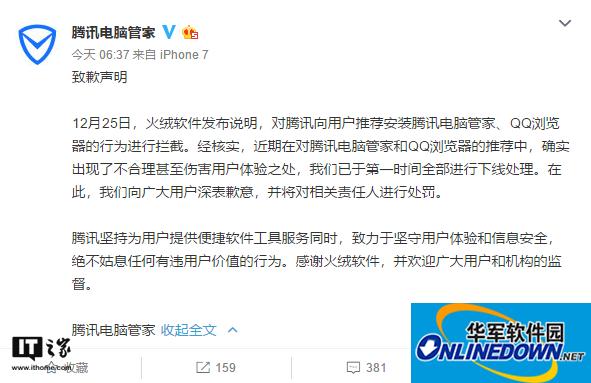 QQ病毒式推广产品惹祸!腾讯致歉
