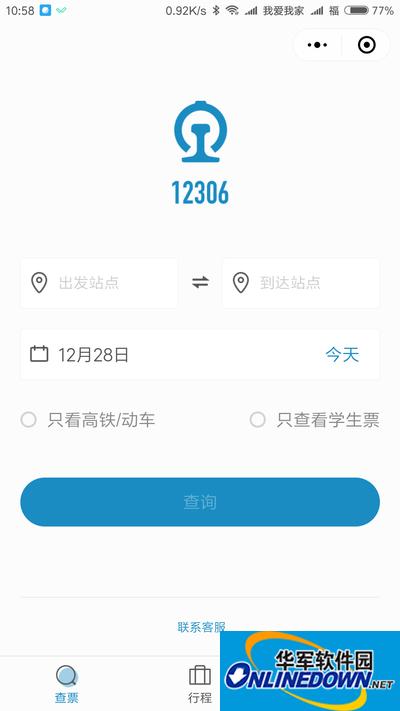 微信版12306来了!用12306微信小程序买票靠谱吗
