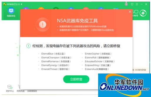 """360""""NSA武器库免疫工具""""荣膺年度影响力工具"""