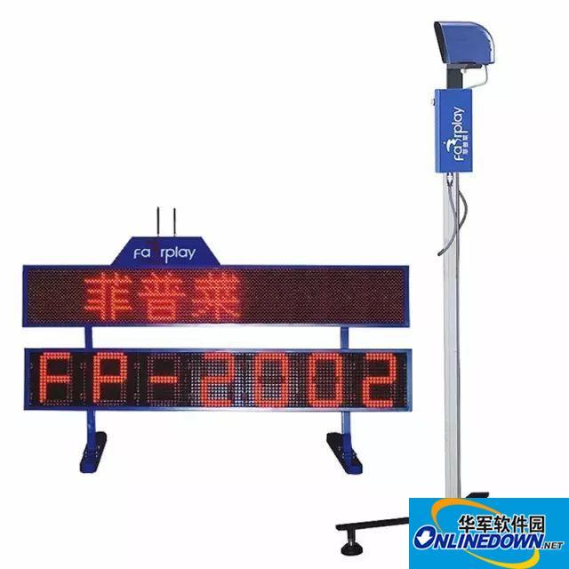 fairplay大型体育赛事计时计分设备|体育场分段计时系统 | 菲普莱体育