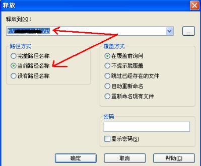 7-zip如何合并文件?7-zip合并文件方法教程