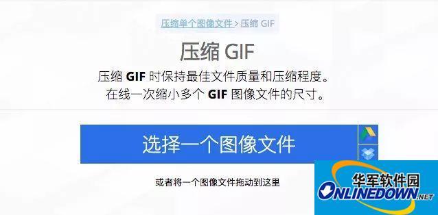 有沒有好用的在線 GIF 圖片壓縮網站?| 有用功 #286
