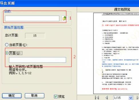 福昕PDF阅读器如何解除PDF文件安全性设置?