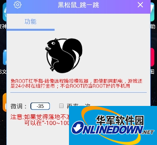 黑松鼠《跳一跳》辅助软件下载安装教程