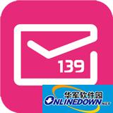 手机139邮箱怎样发送邮件?139邮箱发送邮件教程