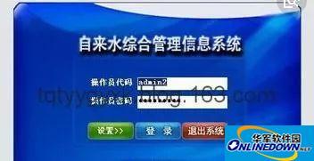 肃州区、敦煌市网上水费缴纳查询系统已开通运行