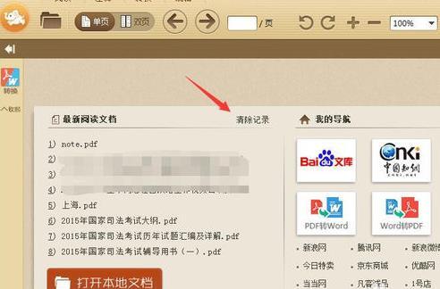 极速pdf阅读器如何清除记录?
