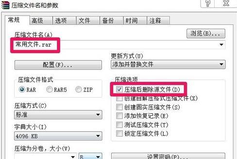 winzip怎么压缩文件?winzip压缩文件教程