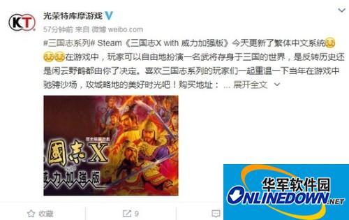 《三国志10:威力强化版》Steam版安全更新:引入繁体中文