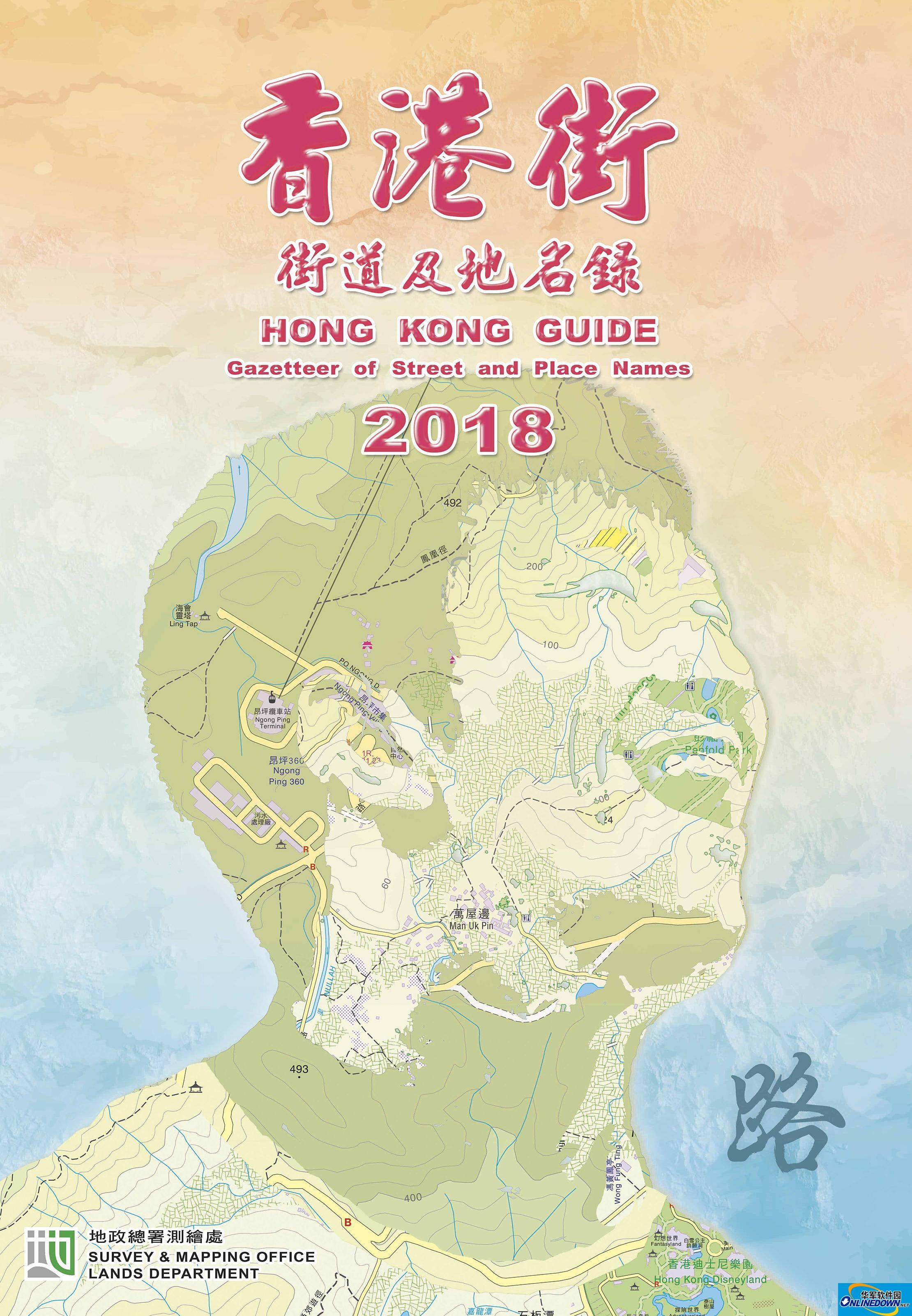香港地政总署推出二��一八年版《香港街》及《e香港街》