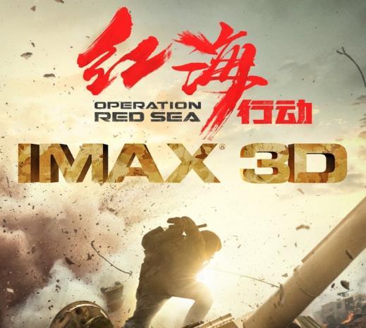 《红海行动》曝IMAX海报 震撼视听即将热血绽放