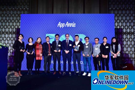 "ES文件浏览器获App Annie2017年""一带一路""最佳App大奖"
