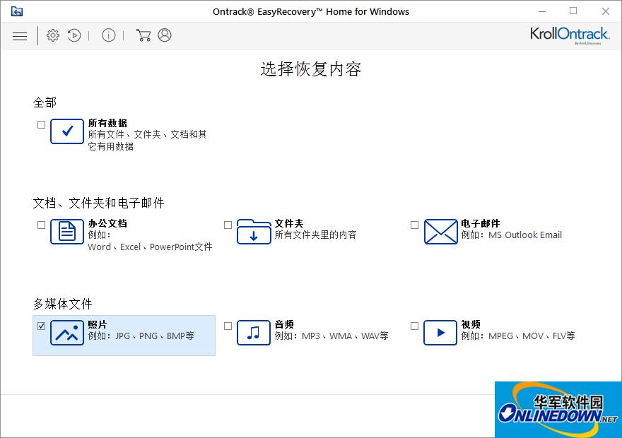 EasyRecovery帮助您快速恢复U盘数据