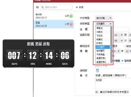 人生日历怎么打开倒计时功能?