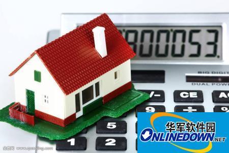 贷款时要善用贷款计算器