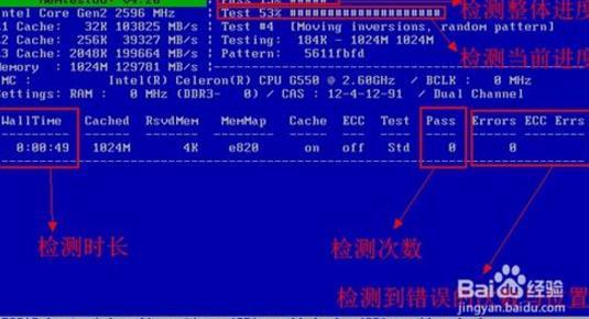Memtest如何对电脑内存进行检测