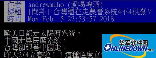 """""""台独""""声称不随大陆用农历被怼:春节别放假"""