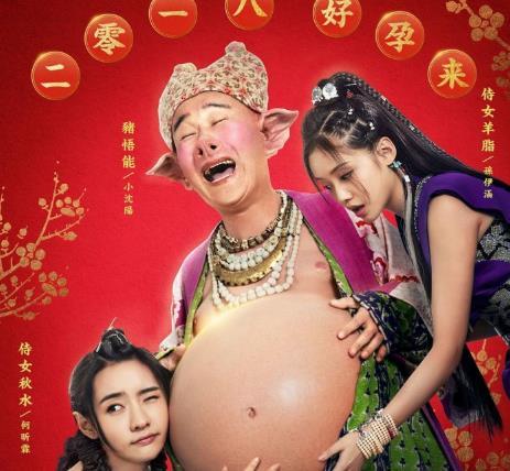 """《西游记女儿国》曝\""""好孕来\""""海报 祝观众开心兴旺"""