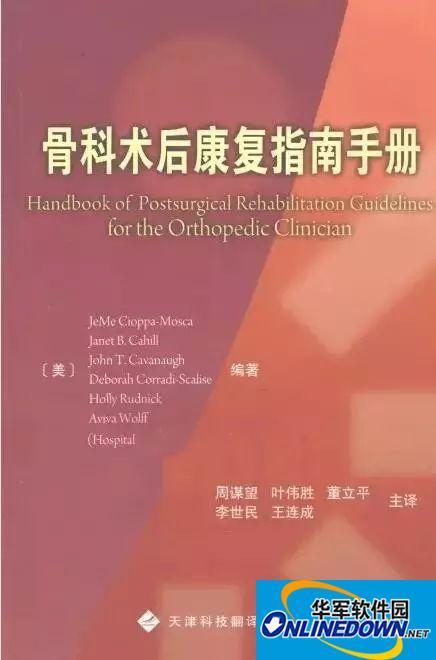 康复医学电子高清图书下载方法