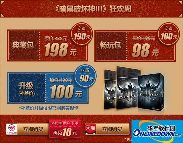 暗黑破坏神3将于2月16日开启春节半价促销