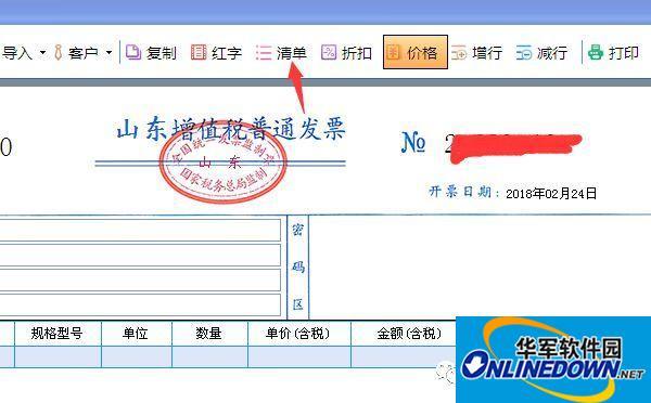好消息:最新金税盘开票软件提供清单导入功能,具体方法看这里!
